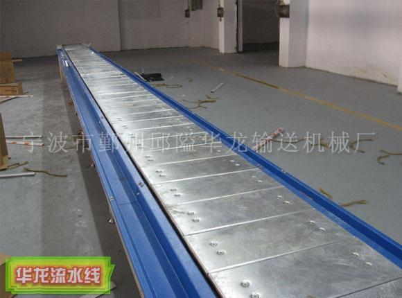 板链输送线HL-05