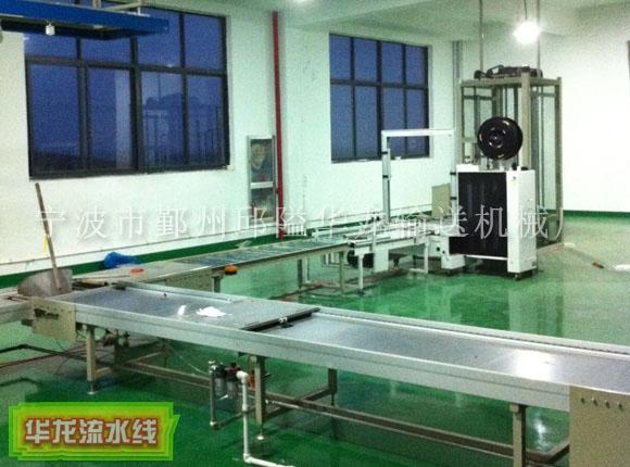 北京洗衣机总装线HL-01